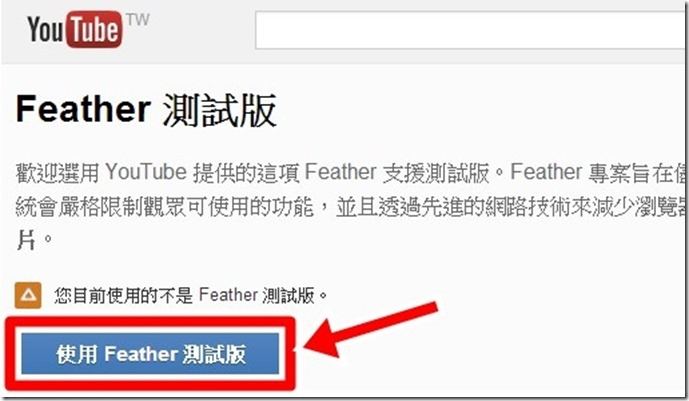 youtube-feather-001